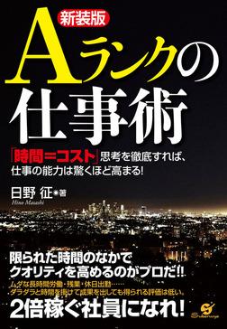 【新装版】Aランクの仕事術-電子書籍