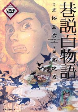 巷説百物語 4巻-電子書籍