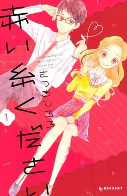 赤い糸ください(1)-電子書籍