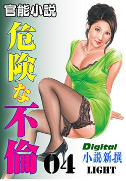 【官能小説】危険な不倫04-電子書籍