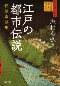 江戸の都市伝説