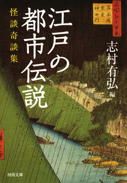 江戸の都市伝説-電子書籍