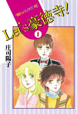 Let's豪徳寺!(1)-電子書籍