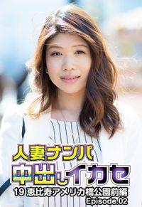人妻ナンパ中出しイカセ19 恵比寿アメリカ橋公園 前編 Episode.02