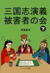三国志演義被害者の会(アメージング出版)
