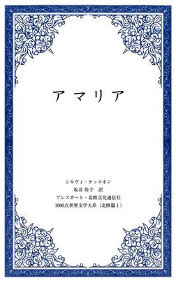 アマリア-電子書籍