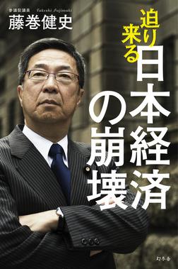 迫り来る日本経済の崩壊-電子書籍