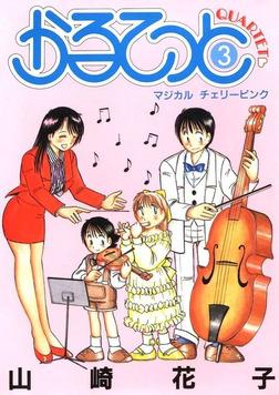 かるてっと(3)-電子書籍