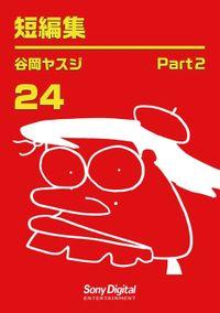 谷岡ヤスジ全集24 短編集2