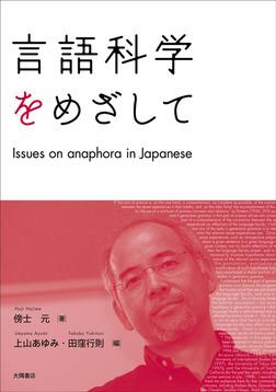 言語科学をめざして: Issues on anaphora in Japanese-電子書籍