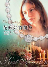 花嫁の首飾り
