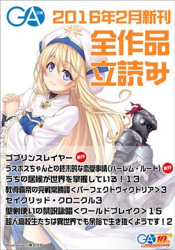 GA文庫2016年2月の新刊 全作品立読み(合本版)-電子書籍