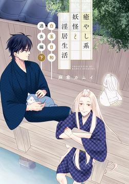 癒やし系妖怪と淫居生活 白玉日和 過去編 下【単話】-電子書籍