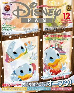 ディズニーファン 2020年 12月号-電子書籍