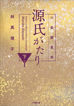 六条御息所 源氏がたり 下-電子書籍