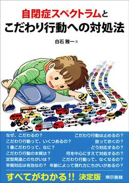 自閉症スペクトラムとこだわり行動への対処法-電子書籍