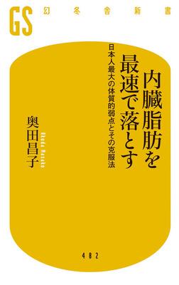 内臓脂肪を最速で落とす 日本人最大の体質的弱点とその克服法-電子書籍