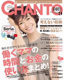 CHANTO 2016年 09月号-電子書籍