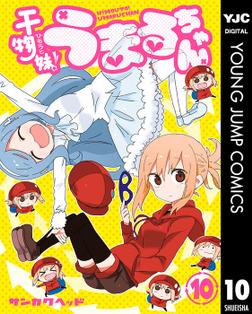 干物妹!うまるちゃん 10-電子書籍
