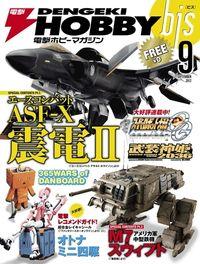 電撃ホビーマガジンbis 2012年9月号
