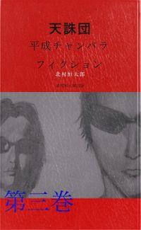天誅団 平成チャンバラフィクション 第三巻