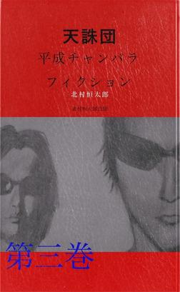天誅団 平成チャンバラフィクション 第三巻-電子書籍