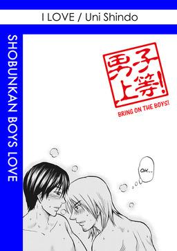 I love (Yaoi Manga), Volume 1