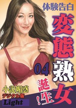 変態熟女誕生!04-電子書籍
