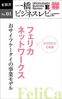ビジネスケース『フェリカネットワークス ~おサイフケータイの事業モデル』―一橋ビジネスレビューe新書No.1-電子書籍