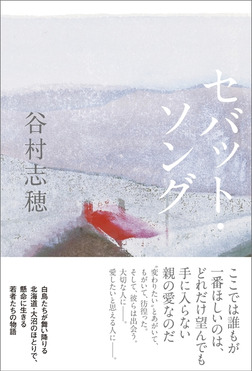 セバット・ソング-電子書籍