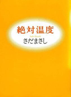 絶対温度-電子書籍