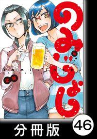 のみじょし【分冊版】(4)第45杯目 みっちゃんこたつで夜桜をみる