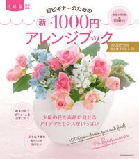 超ビギナーのための新・1000円アレンジブック