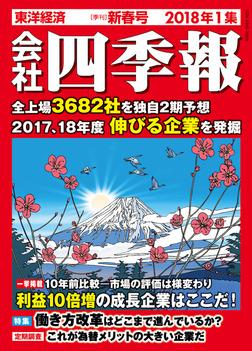 会社四季報 2018年1集 新春号-電子書籍