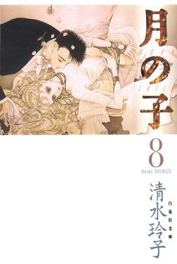 月の子 MOON CHILD 8巻-電子書籍