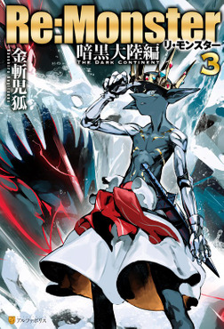Re:Monster 暗黒大陸編3-電子書籍