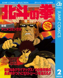 北斗の拳 アニメコミックス 後編-電子書籍