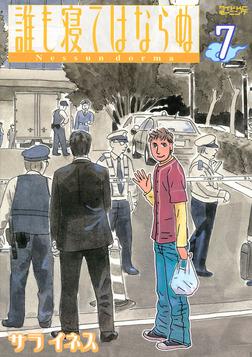 誰も寝てはならぬ(7)-電子書籍