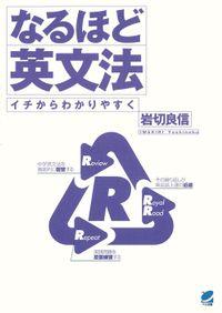 なるほど英文法(CDなしバージョン)