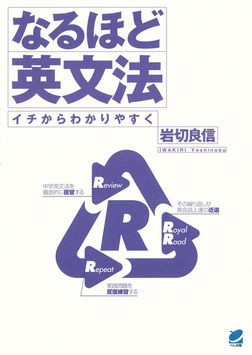 なるほど英文法(CDなしバージョン)-電子書籍