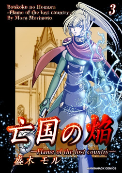亡国の焔 3巻-電子書籍
