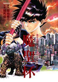 魔界都市ハンター異伝 魔聖杯(少年チャンピオン・コミックス)