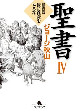 聖書 IV 新約篇 豚に真珠をやるな-電子書籍