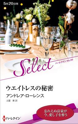 ウエイトレスの秘密【ハーレクイン・セレクト版】-電子書籍