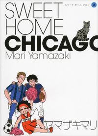 SWEET HOME CHICAGO(2)