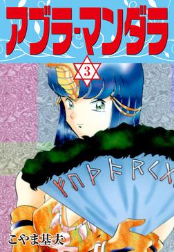 アブラ・マンダラ 3-電子書籍