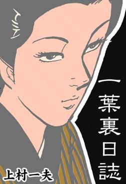 一葉裏日誌-電子書籍