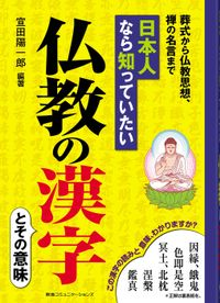 日本人なら知っていたい 仏教の漢字