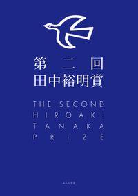 第二回田中裕明賞