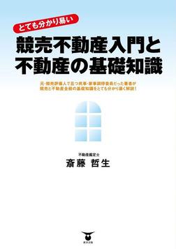 """""""とても分かり易い"""" 競売不動産入門と不動産の基礎知識-電子書籍"""
